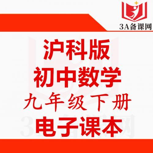 【下载PDF】沪科版九年级下册数学电子课本电子教材