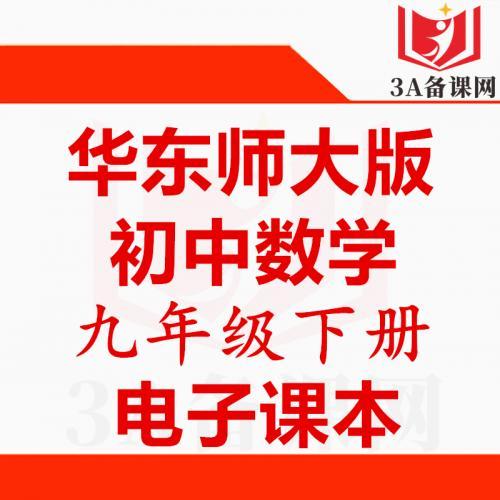 【下载PDF】华东师大版九年级下册数学电子课本电子教材