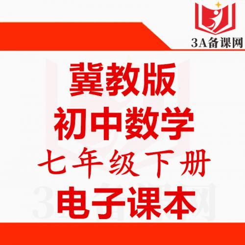 【下载PDF】冀教版版七年级下册数学电子课本电子教材