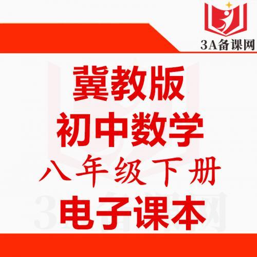 【下载PDF】冀教版八年级下册数学电子课本电子教材