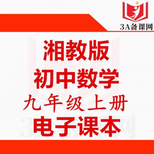 【下载PDF】湘教版版九年级上册数学电子课本电子教材