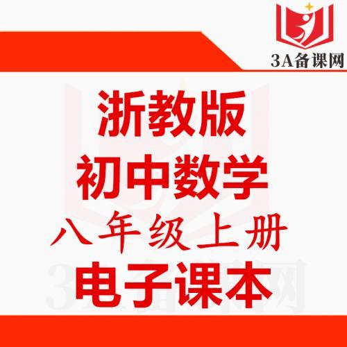 【下载PDF】浙教版版八年级上册数学电子课本电子教材