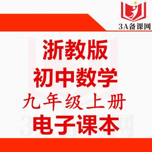【下载PDF】浙教版九年级上册数学电子课本电子教材