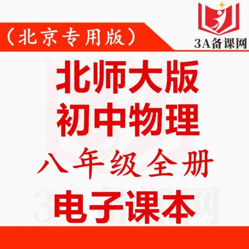 【下载PDF】(北京专用版)北师大版八年级全一册物理电子课本电子教材