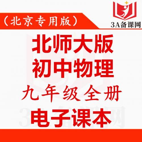 【下载PDF】(北京专用版)北师大版九年级全一册物理电子课本电子教材