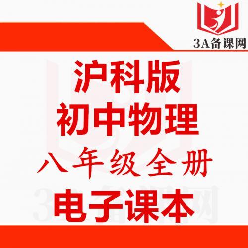 【下载PDF】沪科版八年级下册物理电子课本电子教材