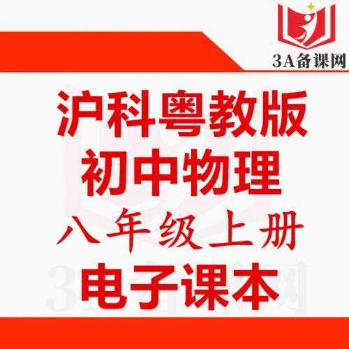 【下载PDF】沪科粤教版八年级上册物理电子课本电子教材