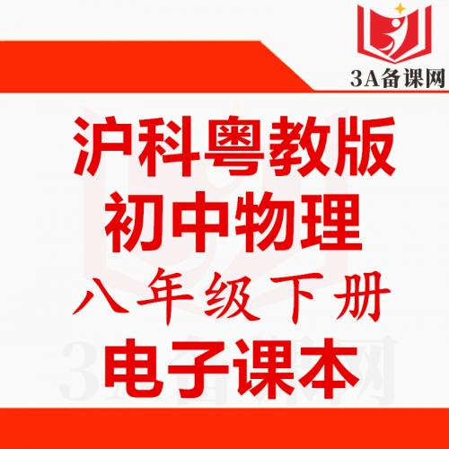 【下载PDF】沪科粤教版八年级下册物理电子课本电子教材
