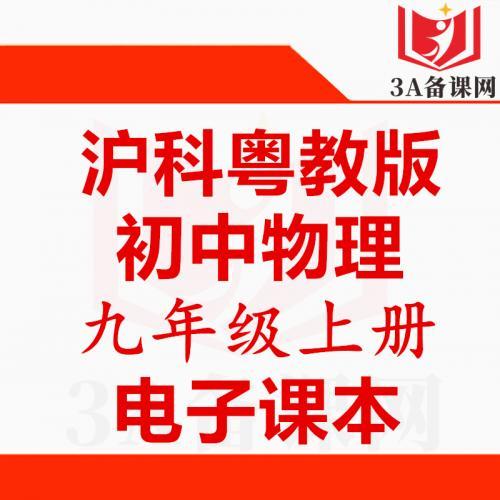 【下载PDF】沪科粤教版九年级上册物理电子课本电子教材