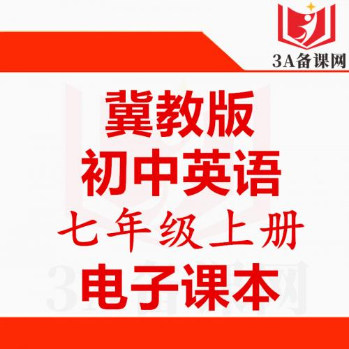 【下载PDF】冀教版七年级上册英语电子课本电子教材