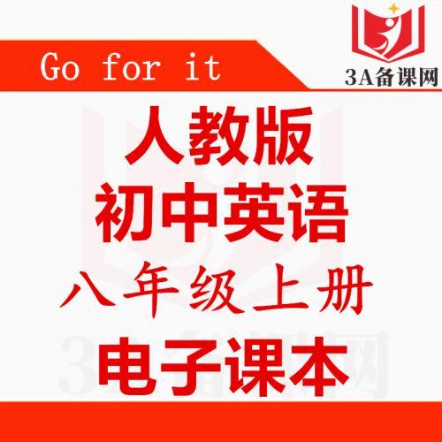 【下载PDF】人教版八年级上册英语电子课本电子教材