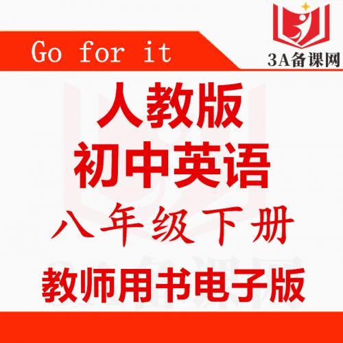 【下载PDF】人教版八年级下册英语教师用书电子版