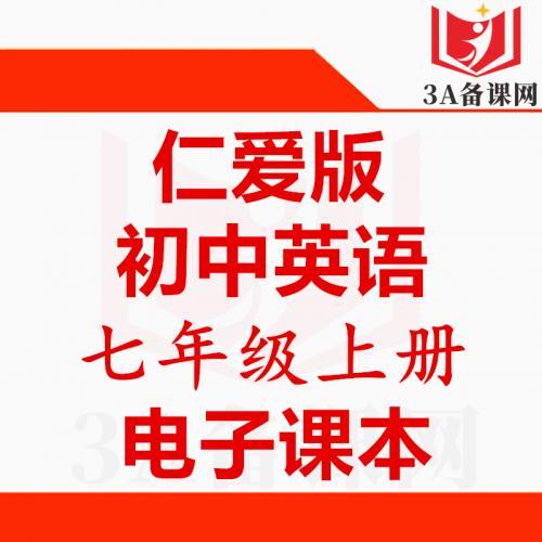 【下载PDF】仁爱版七年级上册英语电子课本电子教材