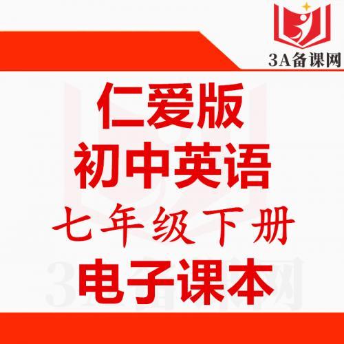 【下载PDF】仁爱版七年级下册英语电子课本电子教材