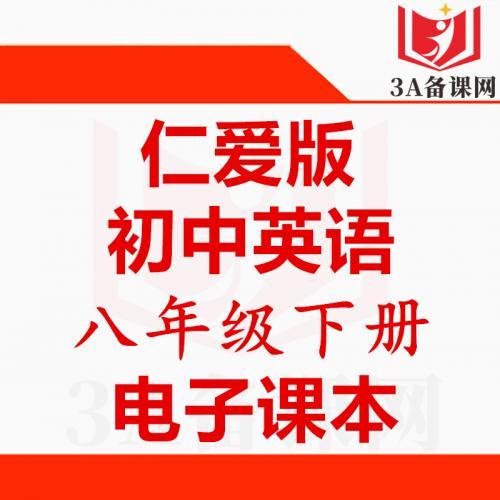 【下载PDF】仁爱版八年级下册英语电子课本电子教材