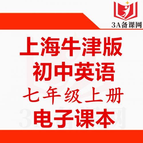 【下载PDF】上海牛津版七年级上册英语电子课本电子教材