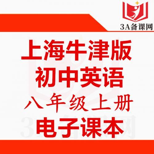 【下载PDF】上海牛津版八年级上册英语电子课本电子教材