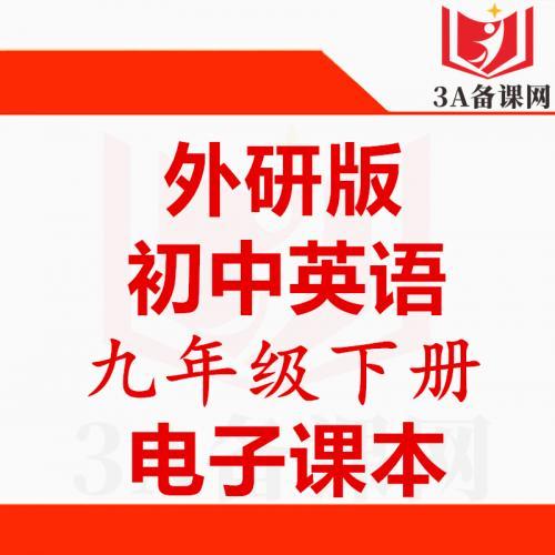 【下载PDF】外研版九年级下册英语电子课本电子教材