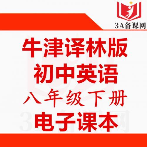 【下载PDF】牛津译林版八年级下册英语电子课本电子教材