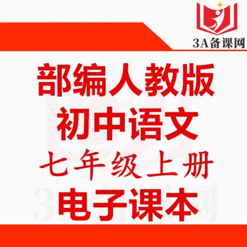 【下载PDF】新部编版人教版七年级上册语文电子课本电子教材