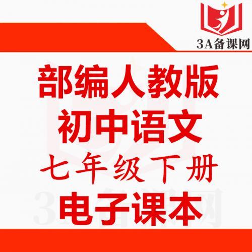 【下载PDF】新部编版人教版七年级下册语文电子课本电子教材