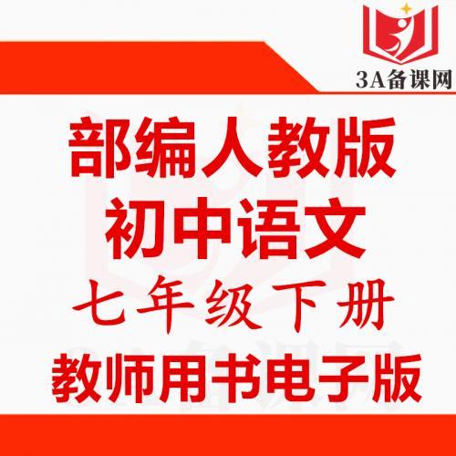【下载PDF】人教版新部编版七年级下册语文教师用书电子版