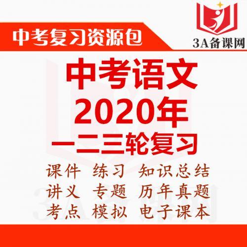 【一键下载】2020年语文中考复习PPT课件教案试题知识点总结一模二模真题