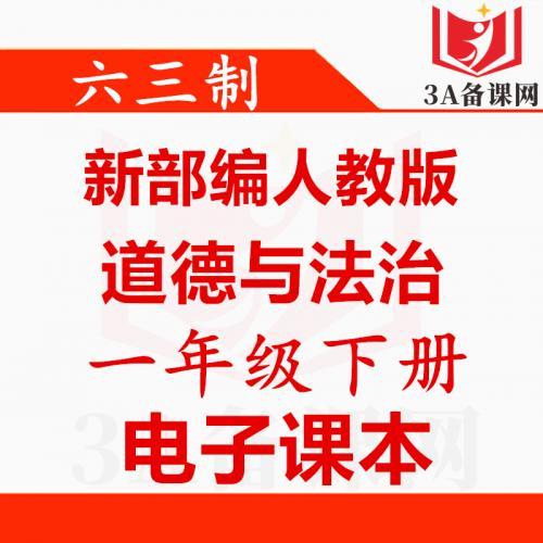 【一键下载】新部编人教版一年级下册道德与法治电子课本电子教材