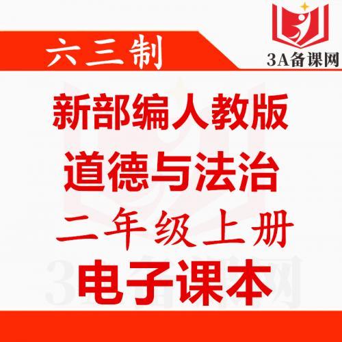 【一键下载】新部编人教版二年级上册道德与法治电子课本电子教材
