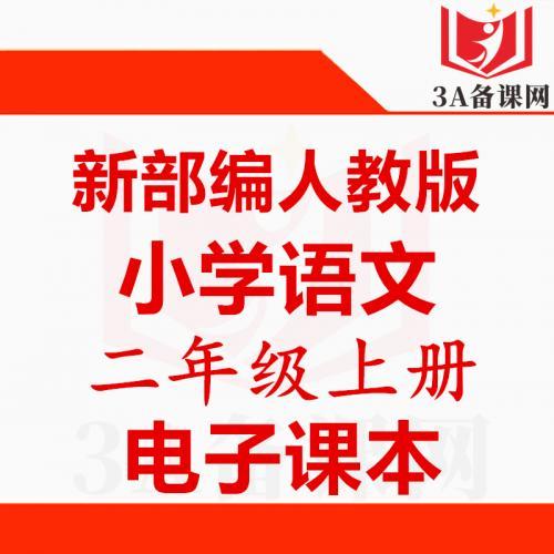 【一键下载】新部编人教版二年级下册语文电子课本电子教材