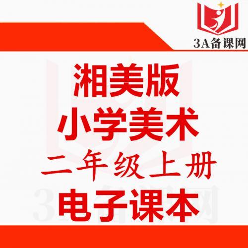 【一键下载】湘美版二年级上册美术电子课本电子教材