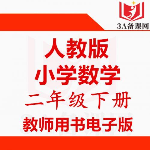 【下载PDF】人教版二年级下册数学教师用书电子版