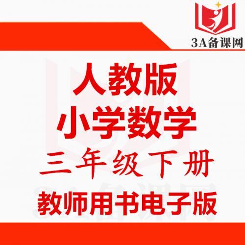 【下载PDF】人教版三年级下册数学教师用书电子版