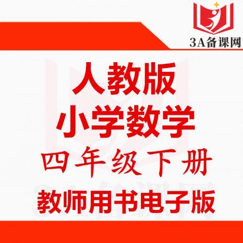 【下载PDF】人教版四年级下册数学教师用书电子版