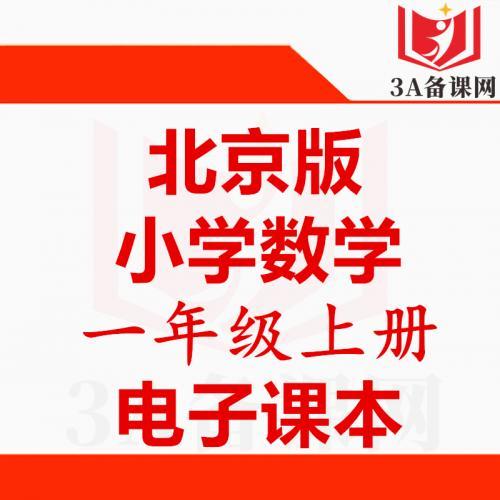 【一键下载】北京版一年级上册数学电子课本电子教材