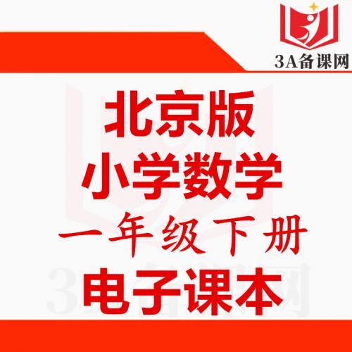 【一键下载】北京版一年级下册数学电子课本电子教材