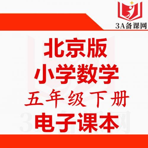 【一键下载】北京版五年级下册数学电子课本电子教材