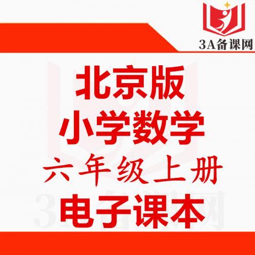 【一键下载】北京版六年级上册数学电子课本电子教材