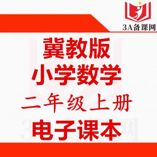 【一键下载】冀教版二年级上册数学电子课本电子教材