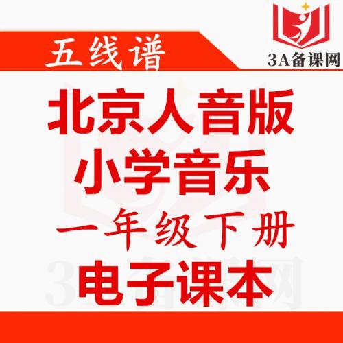 【一键下载】北京人音版一年级下册音乐电子课本电子教材