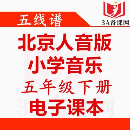【一键下载】北京人音版五年级下册音乐电子课本电子教材