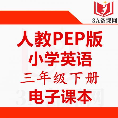 【一键下载】pep人教版三年级下册英语电子课本电子教材