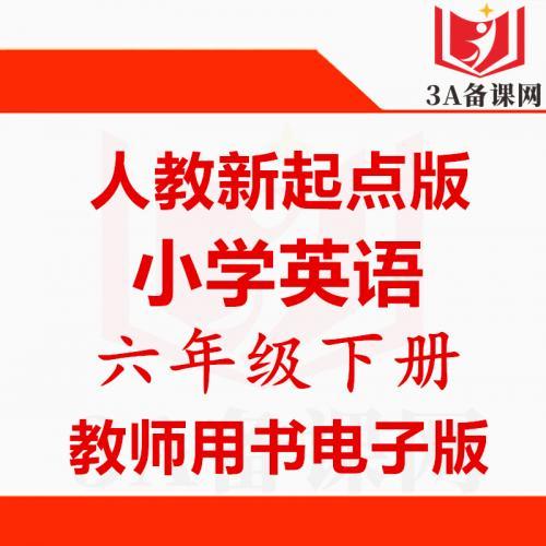 【下载PDF】新起点人教版六年级下册英语教师用书电子版