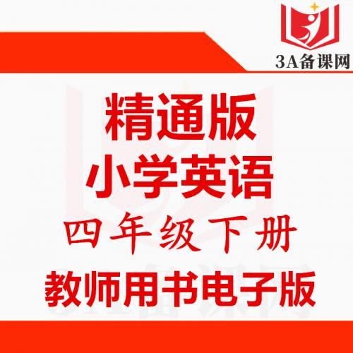 【下载PDF】精通版四年级下册英语教师用书电子版
