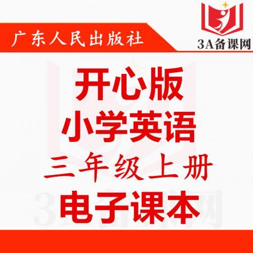 【一键下载】广东开心版三年级上册英语电子课本电子教材