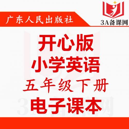 【一键下载】广东开心版五年级下册英语电子课本电子教材