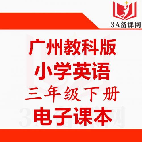 【一键下载】广州教科版三年级下册英语电子课本电子教材