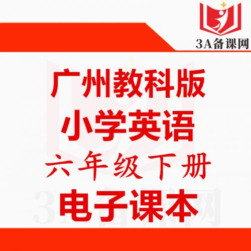 【一键下载】广州教科版六年级下册英语电子课本电子教材
