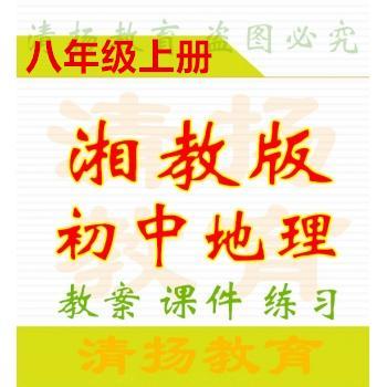 湘教版八年级上册地理PPT课件教案导学案试题练习