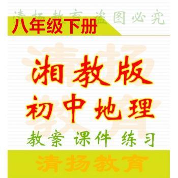 湘教版八年级下册地理PPT课件教案导学案试题练习